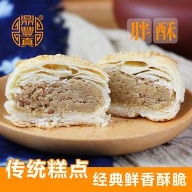 【胖酥300g】 买3赠1 包邮 零食糕点