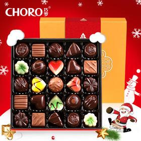 【猪窝自营】【包邮】巧罗 金樽礼遇巧克力礼盒装280g(代可可脂) 圣诞节礼物 元旦礼物