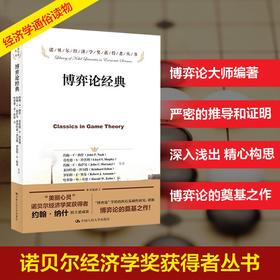 正版图书  博弈论经典(诺贝尔经济学奖获得者丛书) 经济 经济通俗读物  中国人民大学出版社