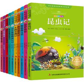 彩图注音版世界名著(10册套装)6-9-12岁 语文新课标必读书系列【儿童文学】