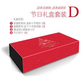 圣诞促销礼盒D