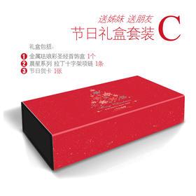 圣诞促销礼盒C