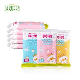 【品牌直营】胖小鸭系列婴儿柔肤便携湿巾 随身装10包