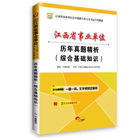 2016年江西业单位招聘考试用书:历年真题精析(综合基础知识)