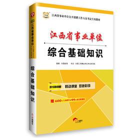 2016年江西业单位招聘考试用书:综合基础知识