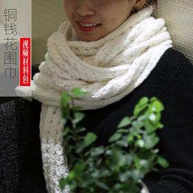 【小辛娜娜】粗毛线棒针围脖围巾材料包 视频教程 铜钱花围巾