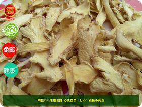 姜母片干姜母片1斤 经典特级'七不'小黄姜烘烤姜母片