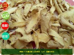 炒干姜片1斤七不小黄姜炒制 炒制炮制干姜片 原始点内热源'七不'小黄姜干姜片1斤