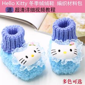 手工编织钩针DIY宝宝婴儿KT猫毛线鞋材料包 非成品 送视频教程