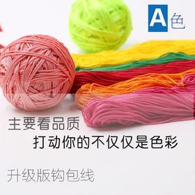 小辛娜娜 升级版空心线钩包线 尼龙线钩包的线 亮丝钩包线钩鞋线