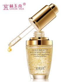 金丝玉帛黄金精华肌底液25ml 补水保湿滋养 淡化细纹 对抗衰老