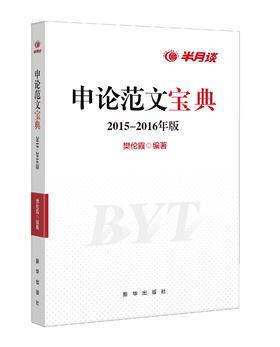 申论范文宝典(2015-2016年版)