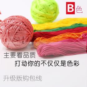 小辛娜娜 升级版空心线钩包线 尼龙线钩包的线 最好的钩包线 钩鞋