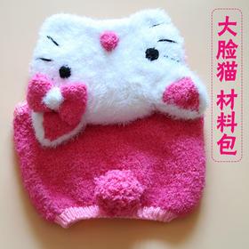 小辛娜娜编织套装 kitty猫编织材料包 绒绒线宝宝马甲 大脸猫衣服