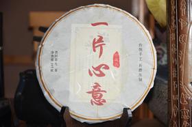 """2014年""""一片心意""""普洱生茶"""