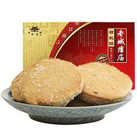 上海特产老城隍庙核桃酥饼干糕点200g礼盒宫廷手工传统糕点奶油味