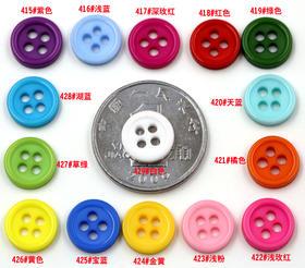 四眼树脂钮扣扣子彩色纽扣塑料纽扣细边树脂扣 小圆扣 糖果扣
