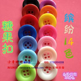 小辛娜娜糖果圆扣彩色圆扣子标准圆扣纽扣毛衣扣4眼扣子直径15mm