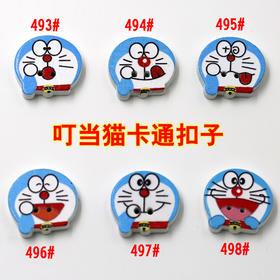 小辛娜娜机器猫扣子叮当猫扣子卡通扣子儿童扣子纽扣 编织扣子