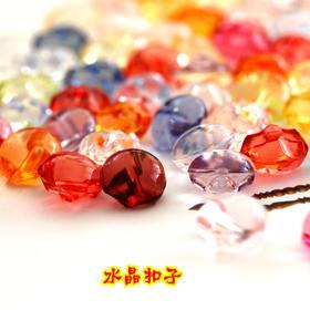 水晶扣子彩色糖果透明花扣子纽扣儿童扣毛线衣百搭纽扣