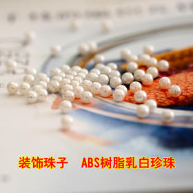 ABS仿珍珠 DIY手工材料散珠配件双孔圆珠子 5mm 乳白色装饰珠子