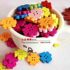 木制彩色梅花纽扣扣子 八花瓣 木质diy木扣子 卡通儿童宝宝扣子