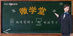 【微学堂】20160115微学堂学习课程报名(第三期)