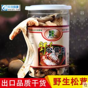 云南特产野生松茸菌干货 食用松茸菇野生菌45g瓶装