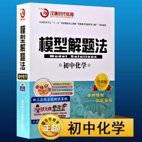 最新正版《模型解题法》初中化学,包含3张DVD,这是一套科学、高效、规范、便捷的学习模式。由清华同方光盘电子出版社出版
