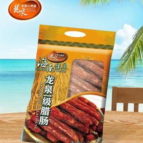 【南海网微商城】龙泉一级腊肠 400g