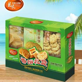 【南海网微商城】龙泉香饼礼盒668g