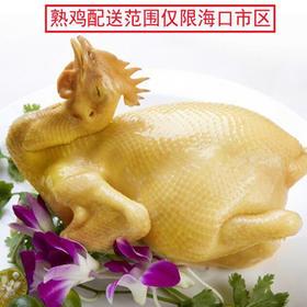 【南海网微商城】龙泉白切文昌鸡 1250g(下单时备注下送货时间)