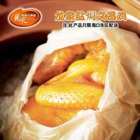 【南海网微商城】龙泉盐焗鸡1250g(下单时备注下送货时间)