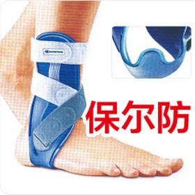 稳定踝关节矫形器(进口)