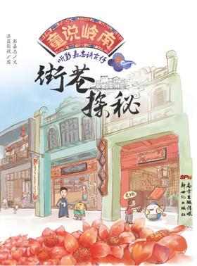 【童说岭南:听彭嘉志讲古仔之街巷探秘】
