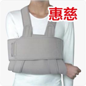 固定肩肢吊带