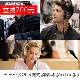 【美国】 BOSE QC25 头戴式 消噪耳机(Samsung及Android安卓版)