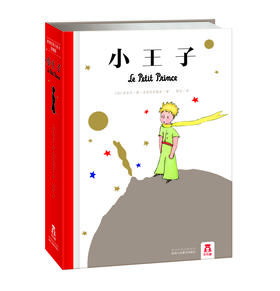 黄荭签名版 《小王子》立体书