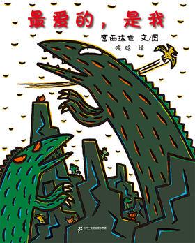 """蒲蒲兰绘本馆官方微店:最爱的,是我 ——""""宫西达也""""恐龙温馨故事绘本系列,喜爱的是谁呢"""