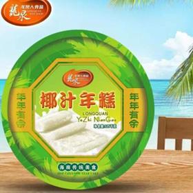 【南海网微商城】龙泉椰汁年糕1250g