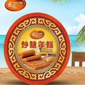 【南海网微商城】龙泉炒糖年糕1250g