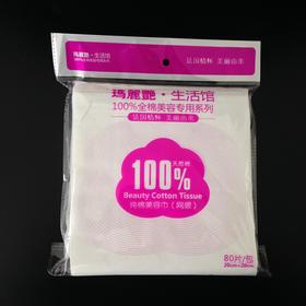 玛丽艳美容工具高档洗脸巾---100%纯棉80片/每袋