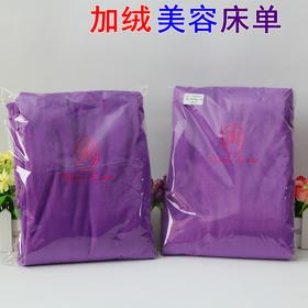 美容院必备超柔短毛 加绒床单保暖床单紫色