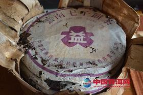 1996年第一批玫瑰紫大益7542青饼(内供茶)汤琥珀红色