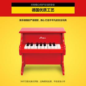 德国Hape18键小钢琴