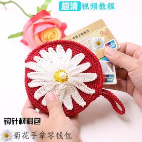 小辛娜娜手拿包零钱包编织材料包手工diy编织包包冰丝线送教程