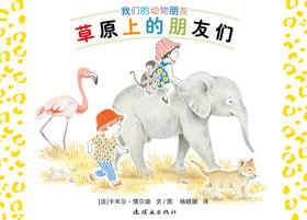 蒲蒲兰绘本馆官方微店:草原上的朋友们 ——我们的动物朋友系列