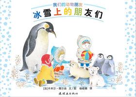蒲蒲兰绘本馆官方微店:冰雪上的朋友们——我们的动物朋友系列