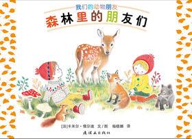 蒲蒲兰绘本馆官方微店:森林里的朋友们——我们的动物朋友系列