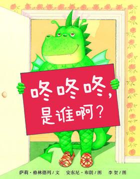 蒲蒲兰绘本馆官方微店:咚咚咚,是谁呀?——睡前故事,亲子游戏。